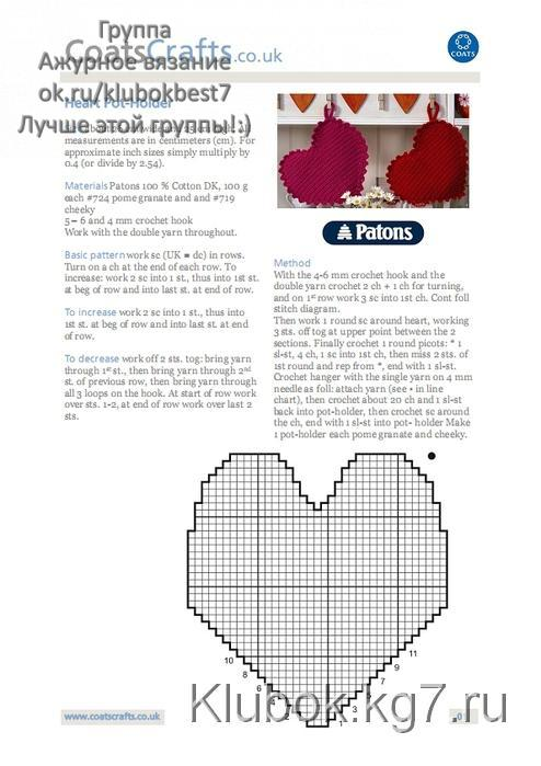 Heart_PotHolder_instruction_pagenumber.001 (494x700, 163Kb)